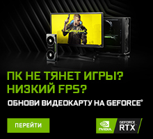GeForce Upgrade