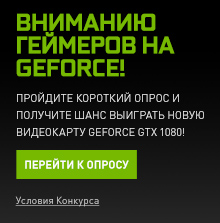 GeForce Survey