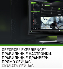 GEFORCE EXPERIENCE: Скачайте Beta.
