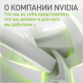 About NVIDIA Products and Strategy