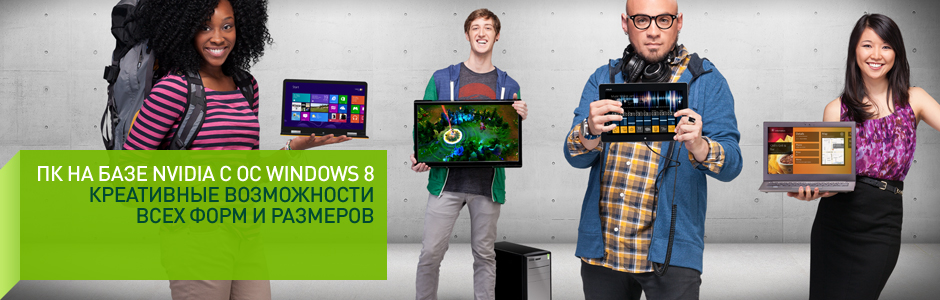 ПК с ОС Windows 8 на базе Tegra и GeForce