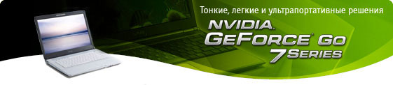GeForce Go 7300
