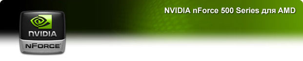 NVIDIA nForce 500 Series for AMD